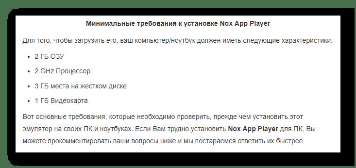 Картинка Системные требования для Nox App Player