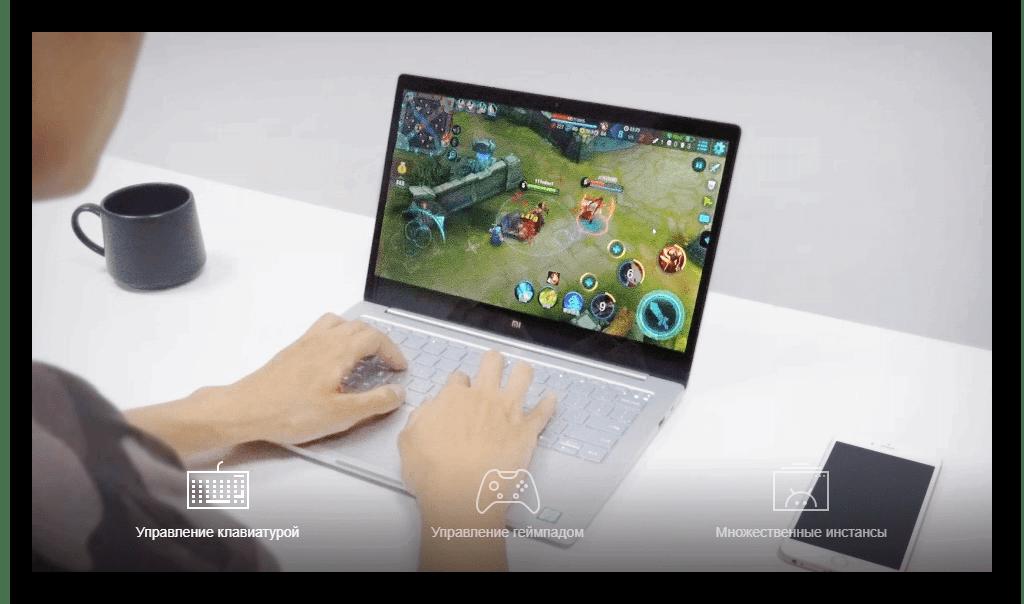 Картинка Управление в Nox App Player