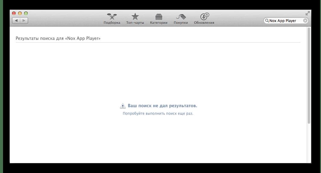 Поиск Nox App Player в Mac App Store