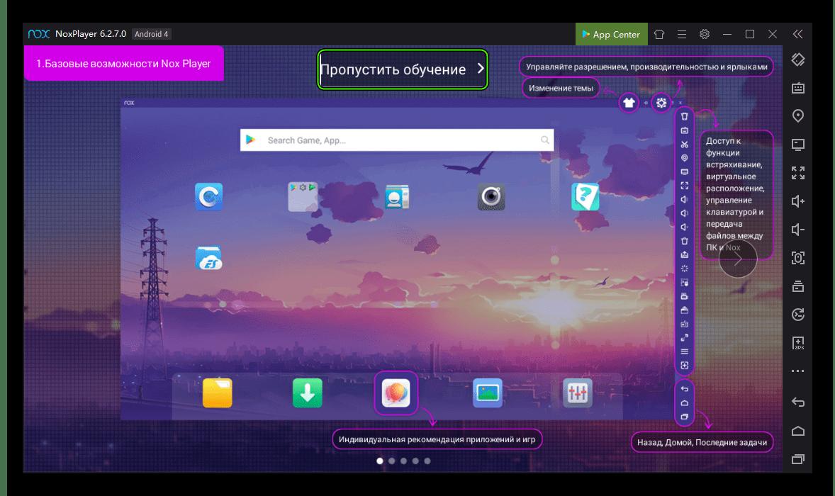 Пропустить обучение в Nox App Player