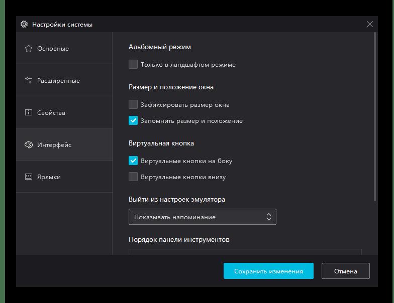 Пункт Интерфейс в окне настроек Nox App Player