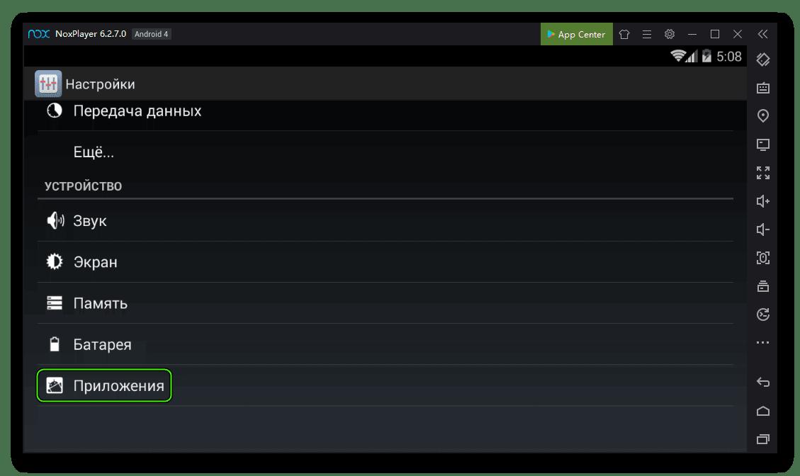 Пункт Приложения в настройках платформы Android для Nox App Player