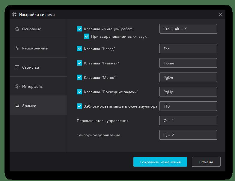 Пункт Ярлык в окне настроек Nox App Player