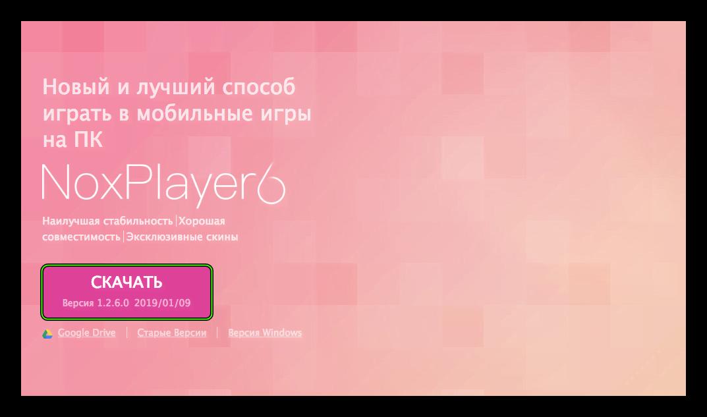 Скачать Nox App Player для Mac OS