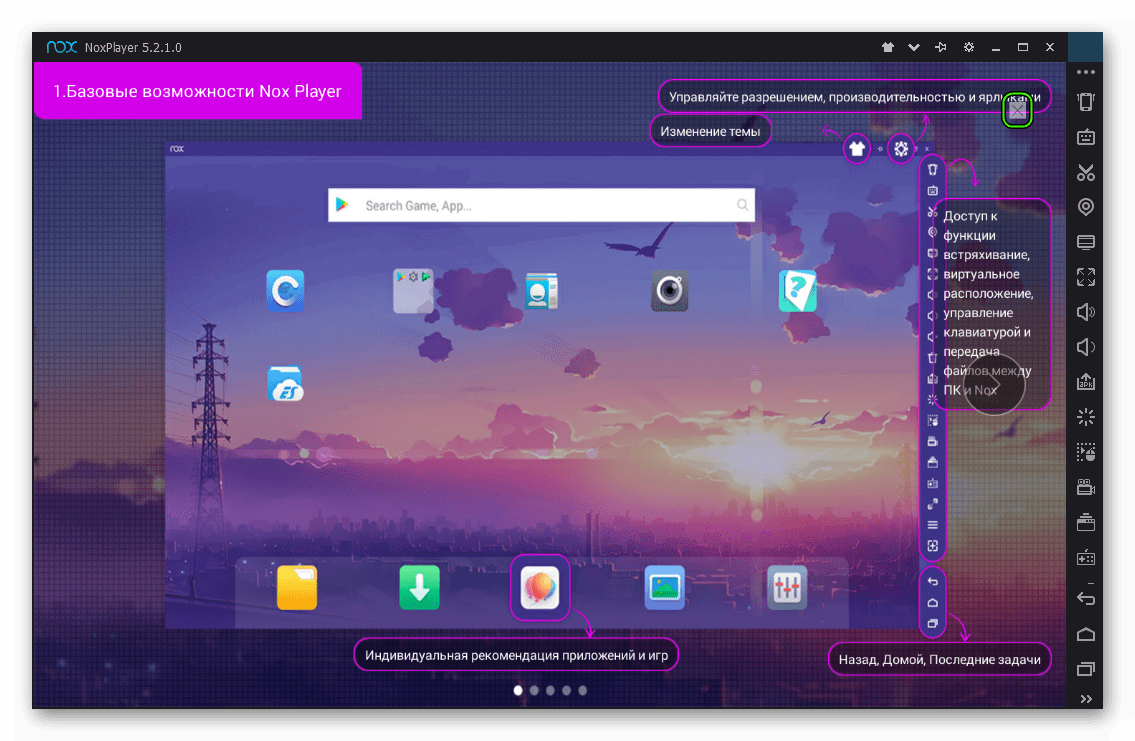 Закрыть руководство в Nox App Player 5
