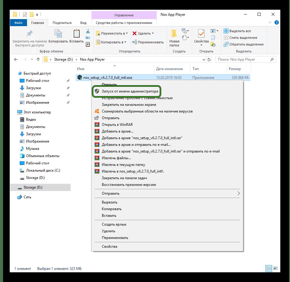 Запустить установку Nox App Player с правами администратора