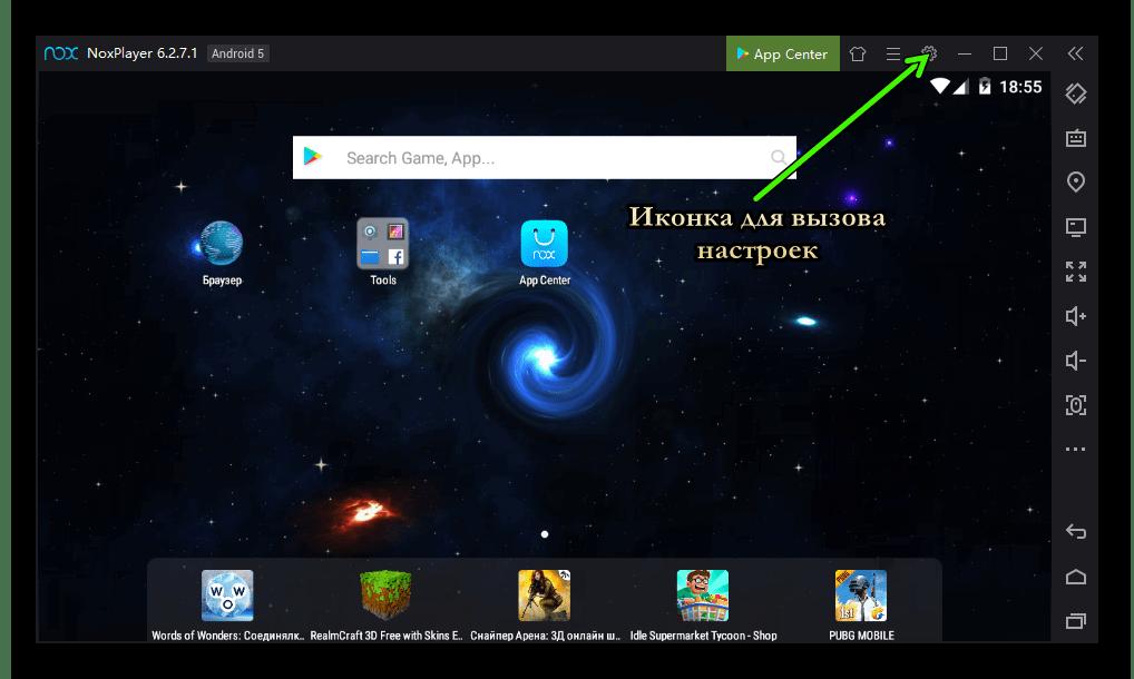 Иконка для вызова настроек в Nox 6.2.7.1