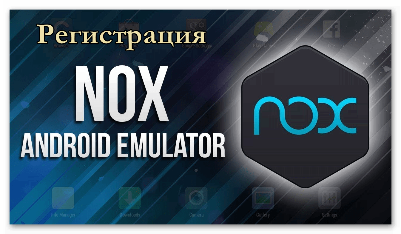 Картинка Как зарегистрироваться в Nox App Player