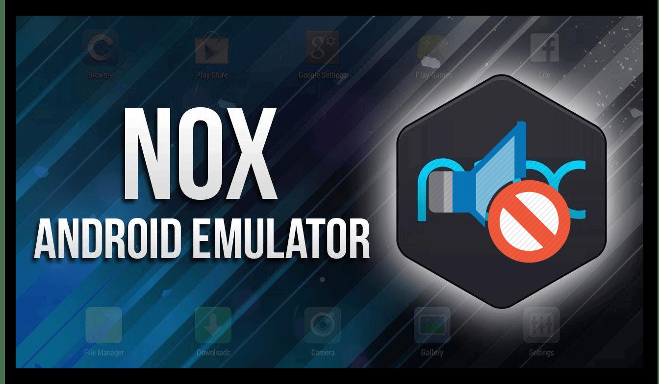Картинка Нет звука в Nox App Player