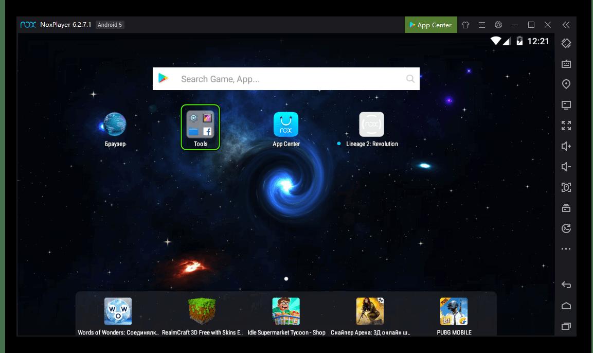 Каталог Tools на рабочем столе эмулятора Nox 6.2.7.1