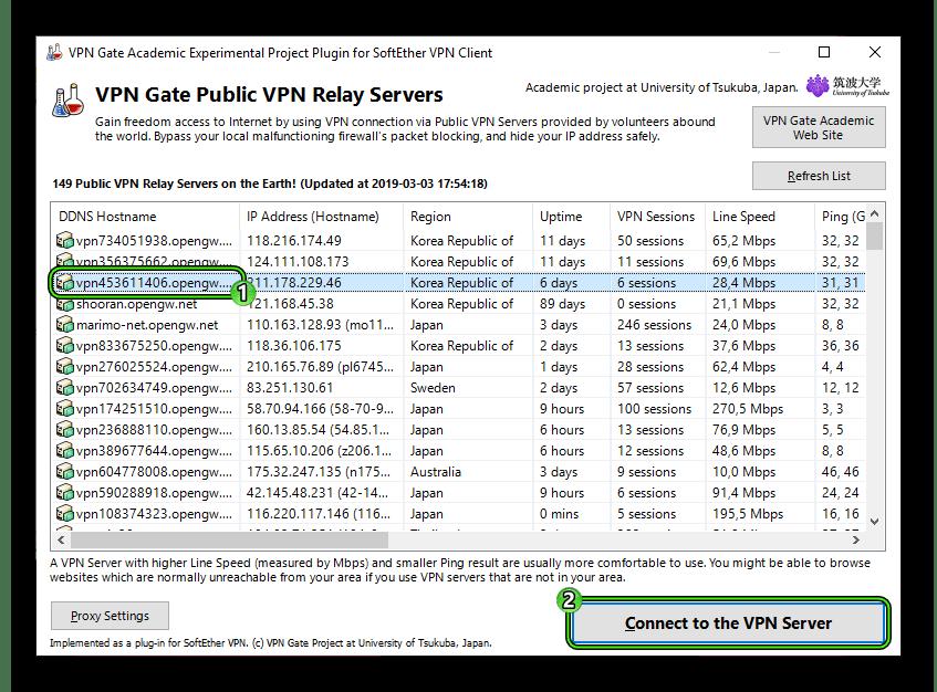 Окончание подключения в SoftEther VPN