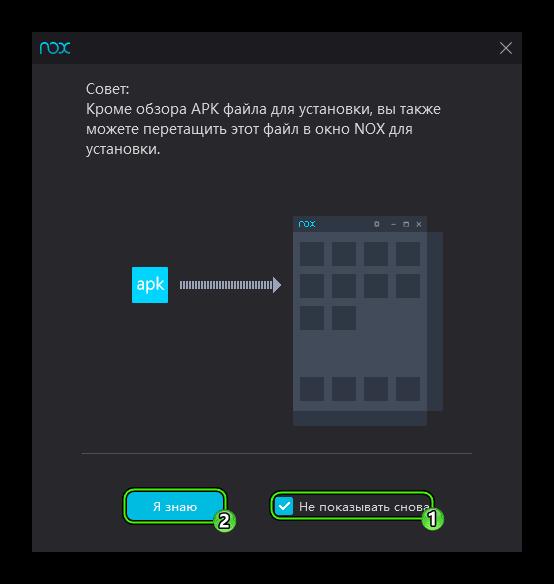 Окошко с предупреждением для функции установки apk-файлов в Nox App Player