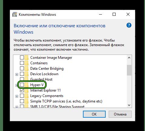 Отключение компонента Hyper-V в Windows