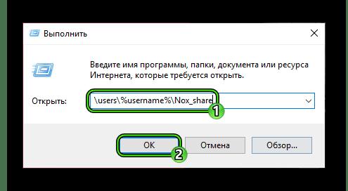 Переход к каталогу Nox_share через диалоговое окно Выполнить