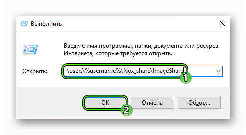 Переход в папку ImageShare через инструмент Выполнить
