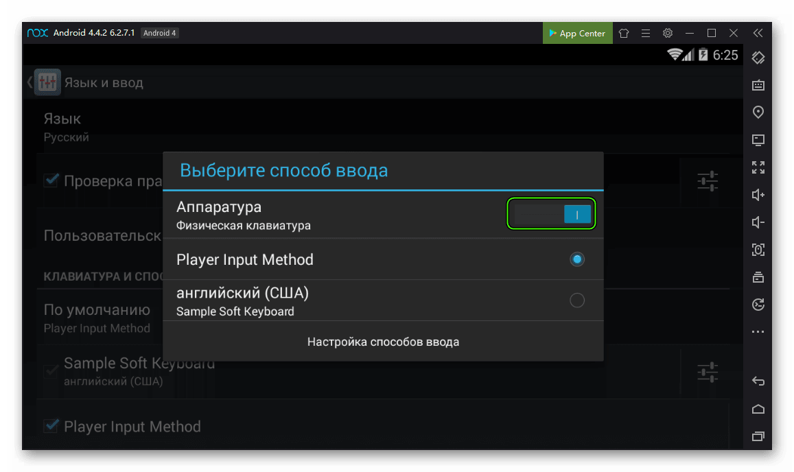 Переключатель Аппаратура в настройках языка и ввод Android для Nox App Player