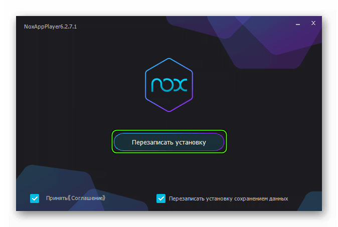 Перезаписать установку для Nox App Player