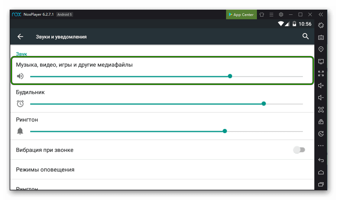Полузнок для регулировки громкости в настройках Android для эмулятора Nox App Player