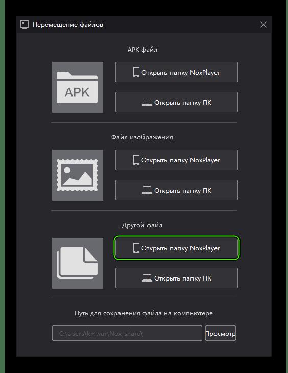 Пункт Открыть папку NoxPlayer для прочих документов в окне Перемещение файлов в Nox
