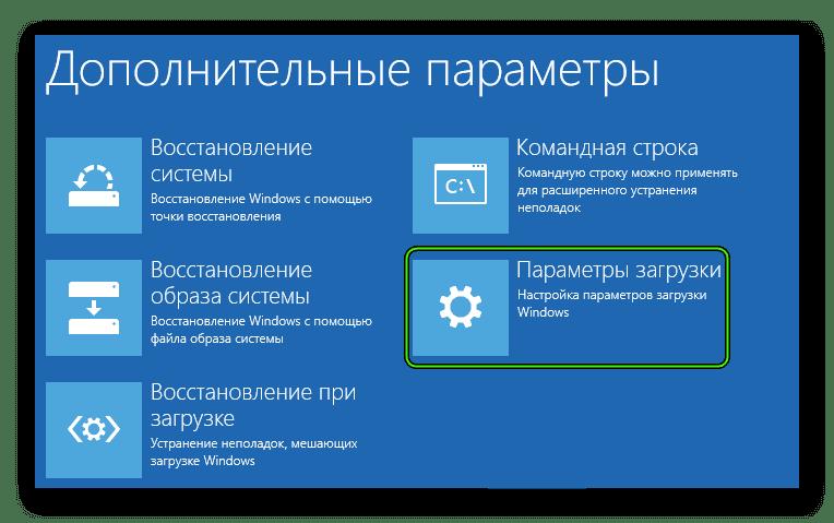 Пункт Параметры загрузки в расширенном меню перезагрузки Windows