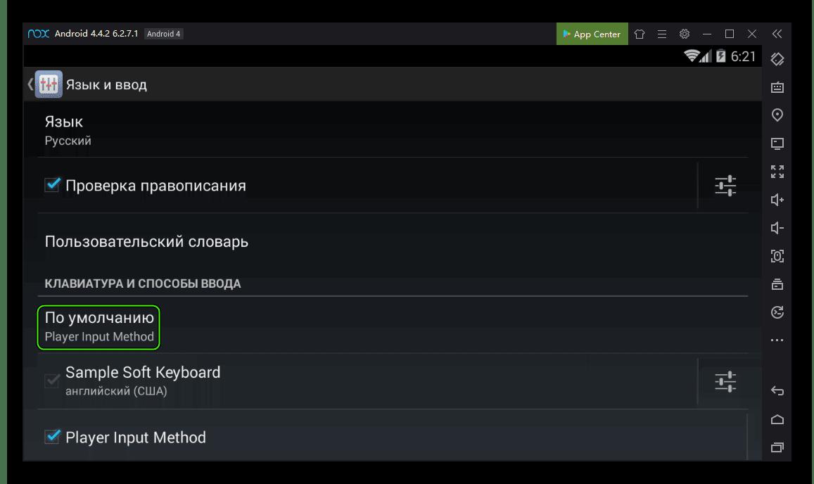 Пункт По умолчанию в настройках языка и ввод Android для Nox App Player