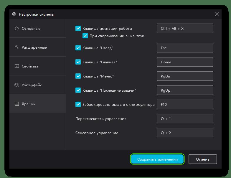 Пункт Сохранить изменения в настройах эмулятора Nox 6.2.7.1