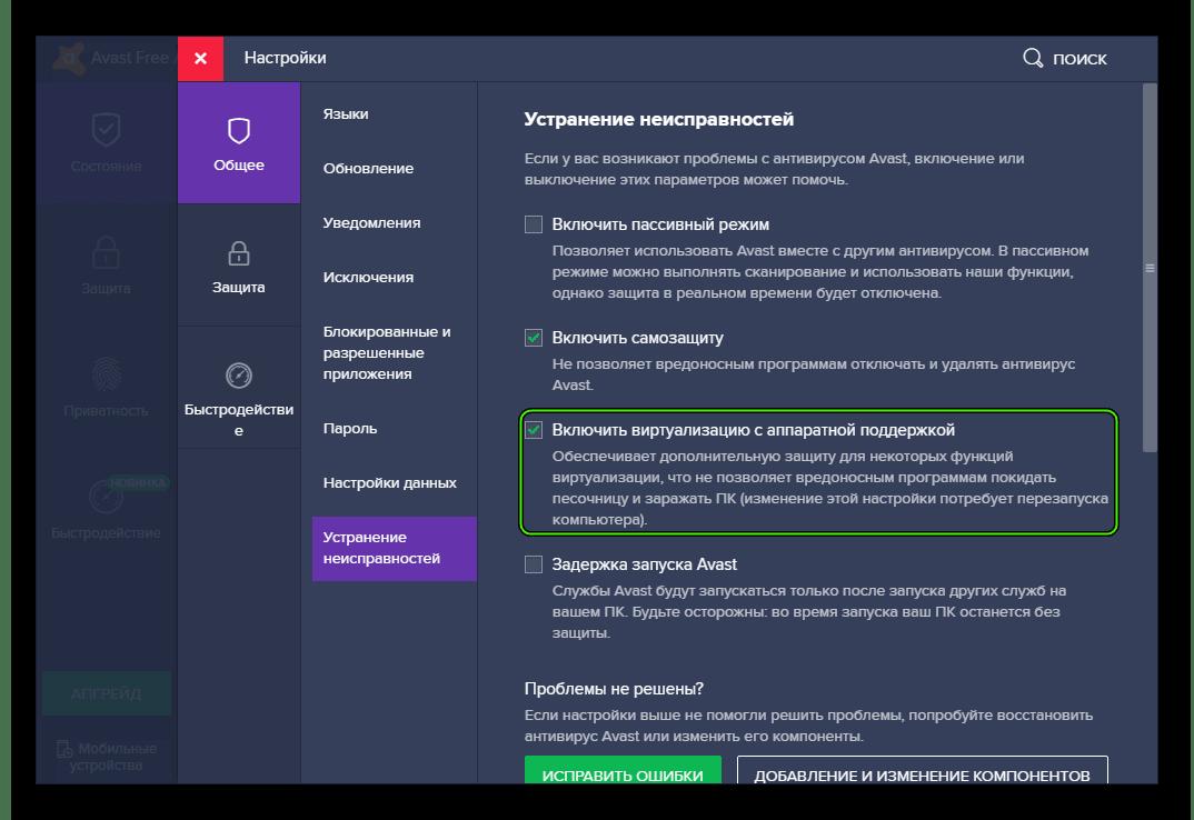Пункт Включить виртуализацию с аппаратной поддержкой в общих настройках Avast