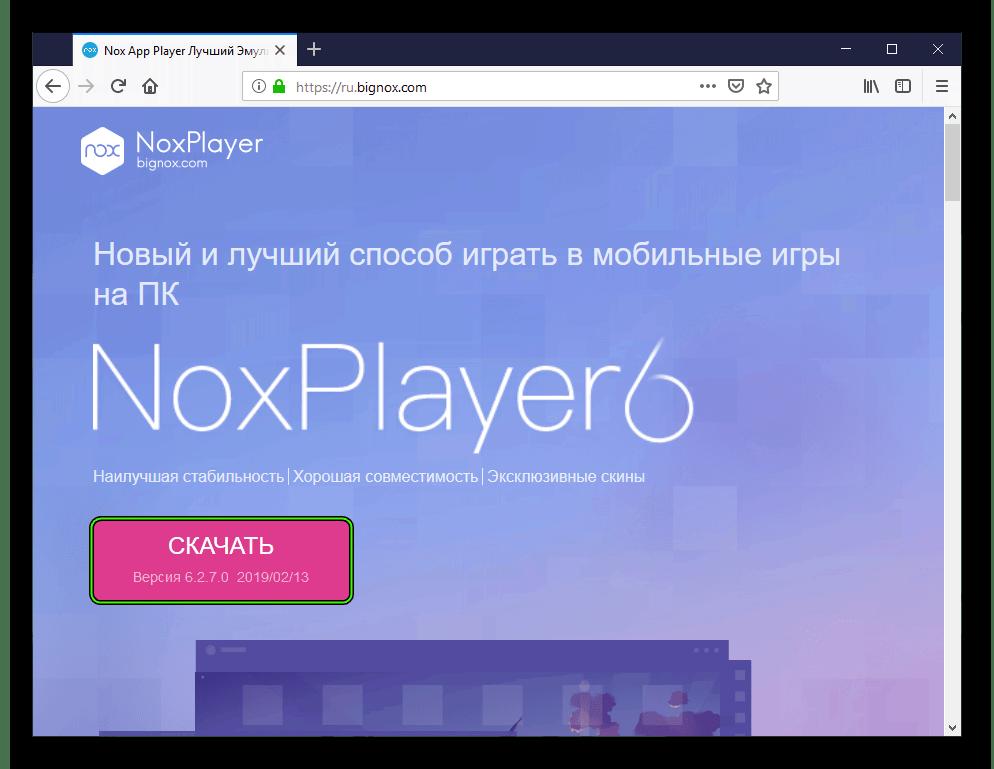 Скачать последнюю версию эмулятора Nox App Player с официального сайта