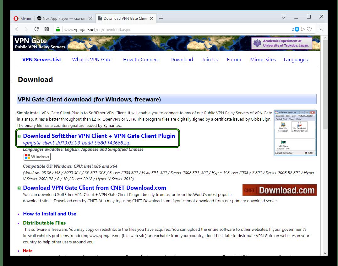 Скачать программу SoftEther VPN с портала VPN Gate