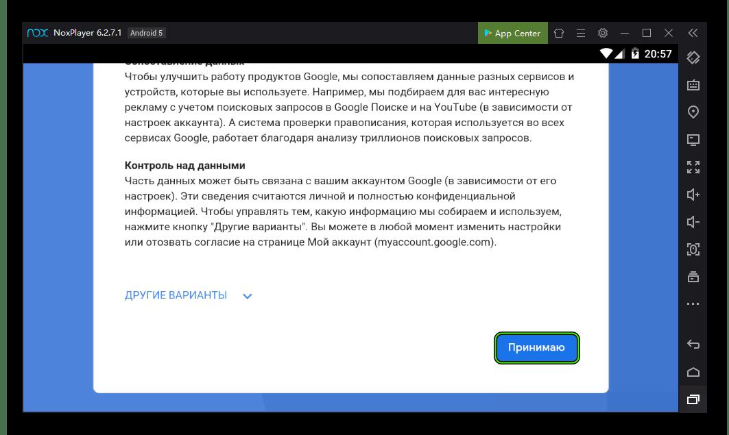 Соглашение с условиями использования в ходе регистрации аккаунта для Nox App Player