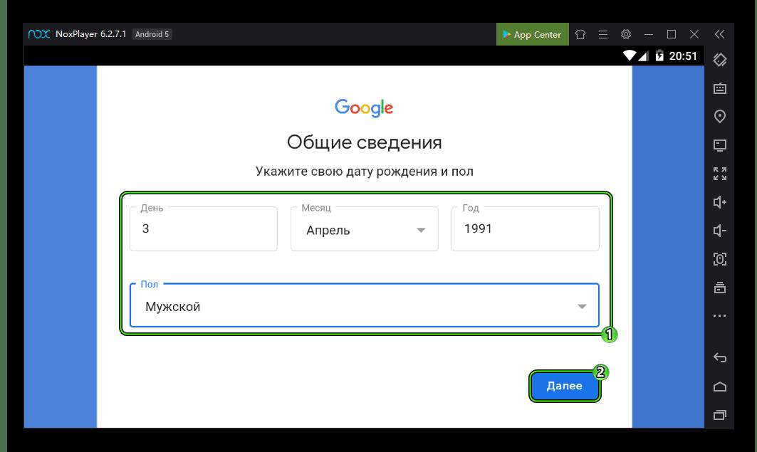 Ввод личных данных в ходе регистрации аккаунта для Nox App Player