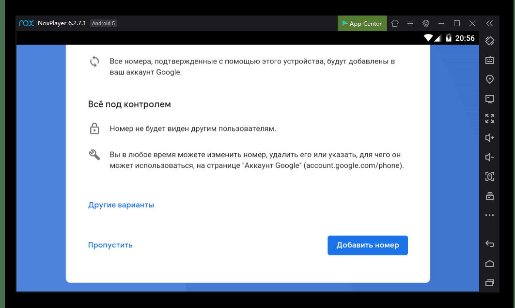 Ввод мобильного номера в ходе регистрации аккаунта для Nox App Player