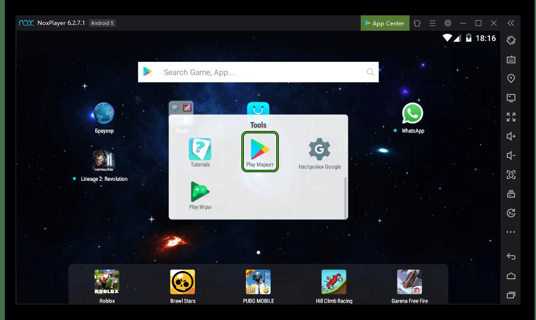 Запуск Play Маркет из папки Tools на главном рабочем столе Nox App Player