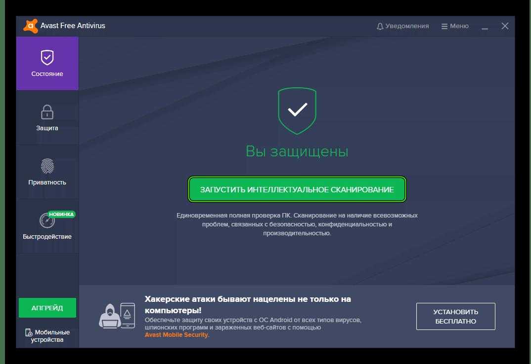 Запустить интеллектуальное сканирование в Avast