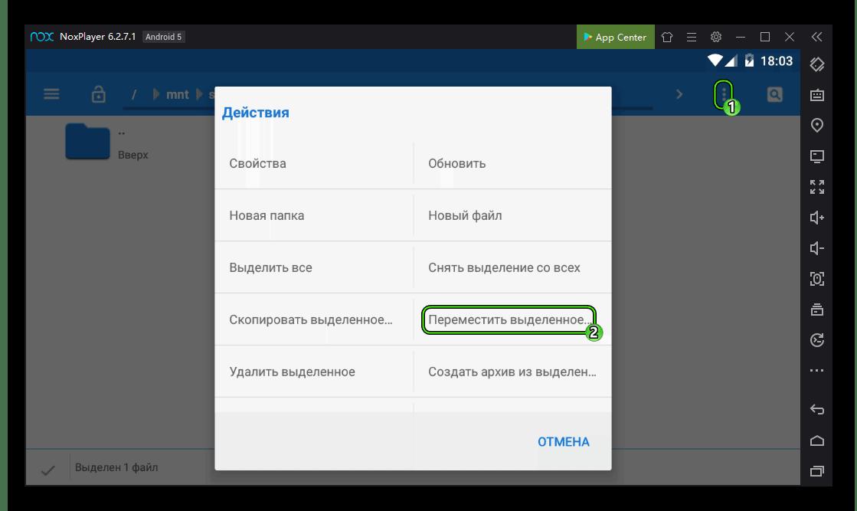 Завершение копирования кэша для приложений через диспетчер файлов в Nox App Player