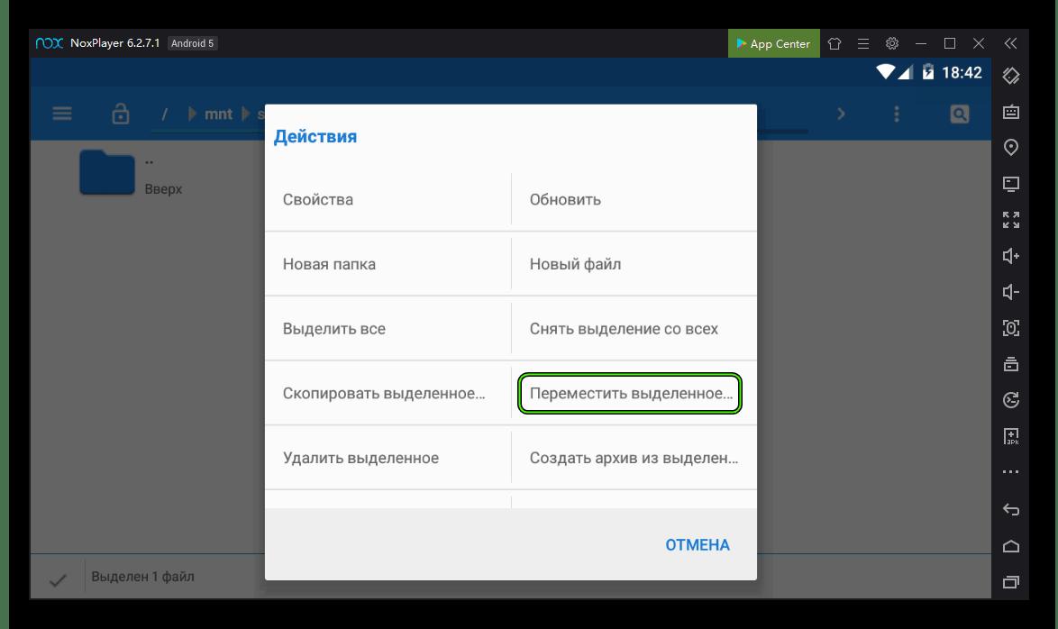Завершения перемещения файла в каталог Others в диспетчере файлов Nox 6.2.7.1