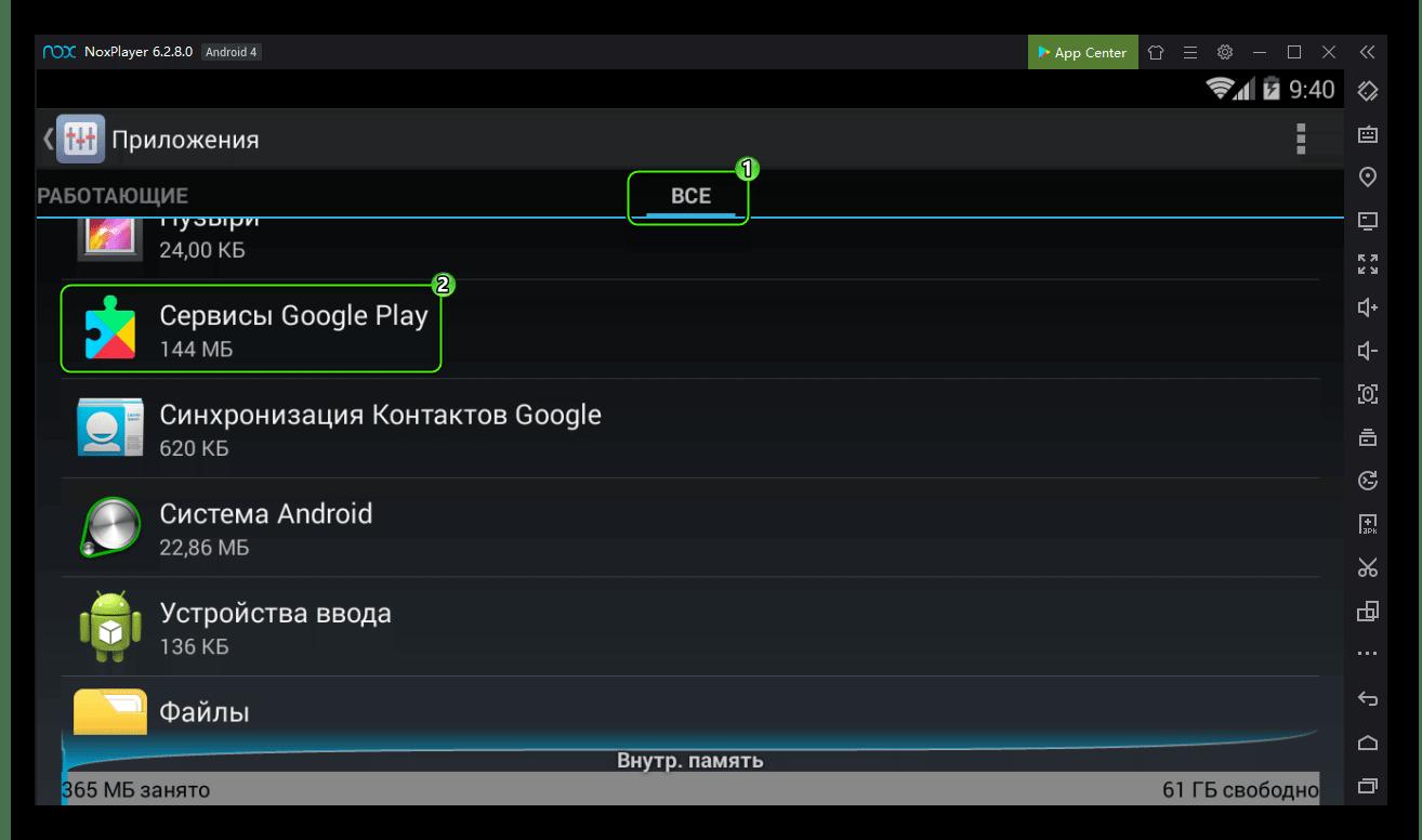 Пункт Сервисы Google Play в общем списке приложений Nox
