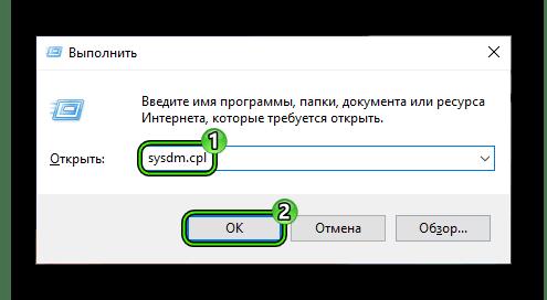 Запуск sysdm.cpl через инструмент Выполнить